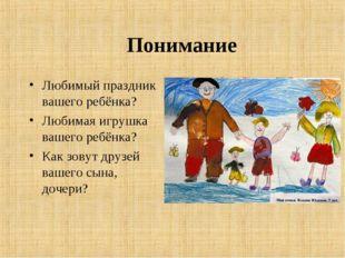 Понимание Любимый праздник вашего ребёнка? Любимая игрушка вашего ребёнка? Ка