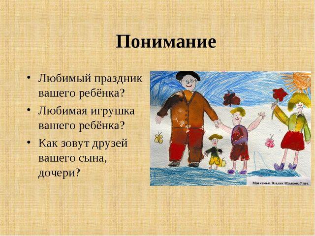 Понимание Любимый праздник вашего ребёнка? Любимая игрушка вашего ребёнка? Ка...