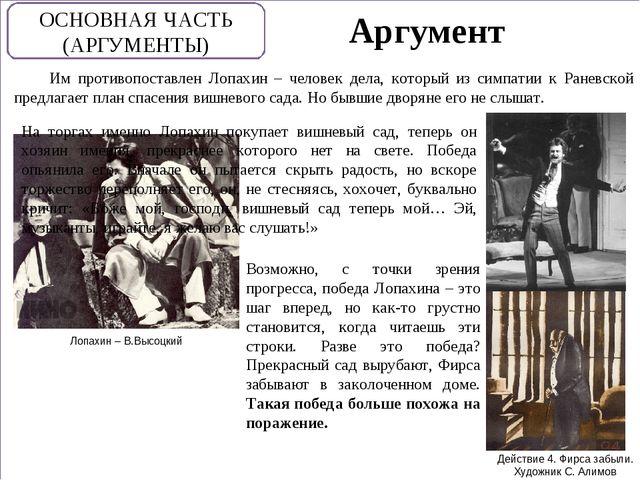 Им противопоставлен Лопахин – человек дела, который из симпатии к Раневской...