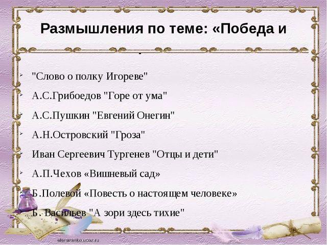 """Размышления по теме: «Победа и поражение» """"Слово о полку Игореве"""" А.С.Грибоед..."""