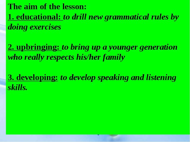 The aim of the lesson: 1. educational: to drill new grammatical rules by doin...