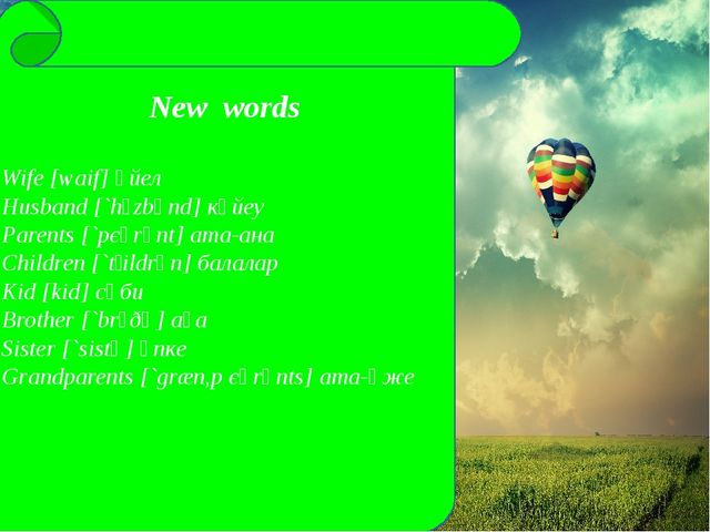 New words Wife [waif] әйел Husband [`h˄zbәnd] күйеу Parents [`pєәrәnt] ата-ан...
