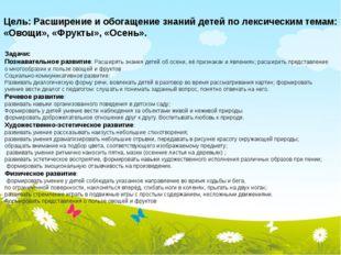 Цель: Расширение и обогащение знаний детей по лексическим темам: «Овощи», «Ф