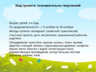 Вид проекта: познавательно-творческий Возраст детей: 3-4 года. По продолжител