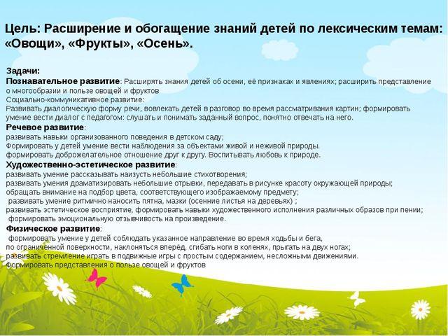 Цель: Расширение и обогащение знаний детей по лексическим темам: «Овощи», «Ф...