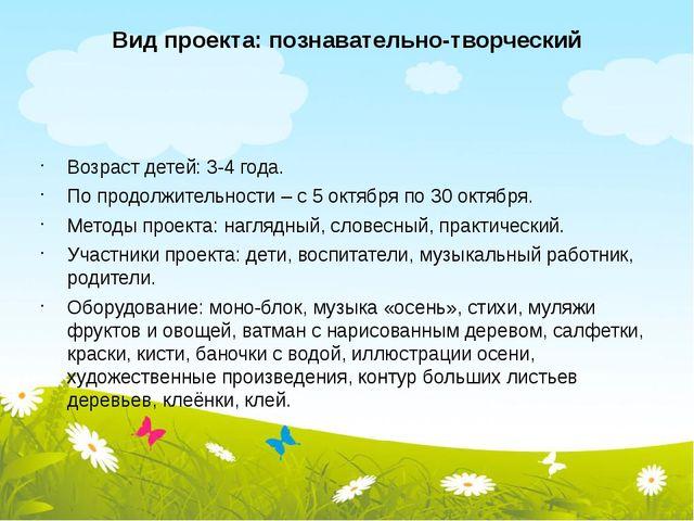 Вид проекта: познавательно-творческий Возраст детей: 3-4 года. По продолжител...