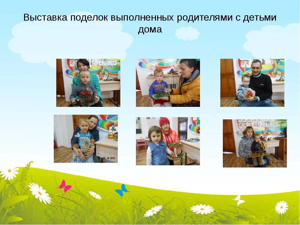 Выставка поделок выполненных родителями с детьми дома