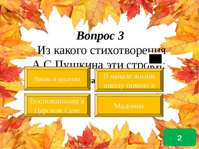 Вопрос 5 Как называли Пушкина в Лицее? Тося, Тосенька Кюхля, Кюхель Француз,...