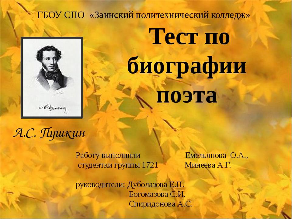 Работу выполнили Емельянова О.А., студентки группы 1721 Минеева А.Г. руководи...