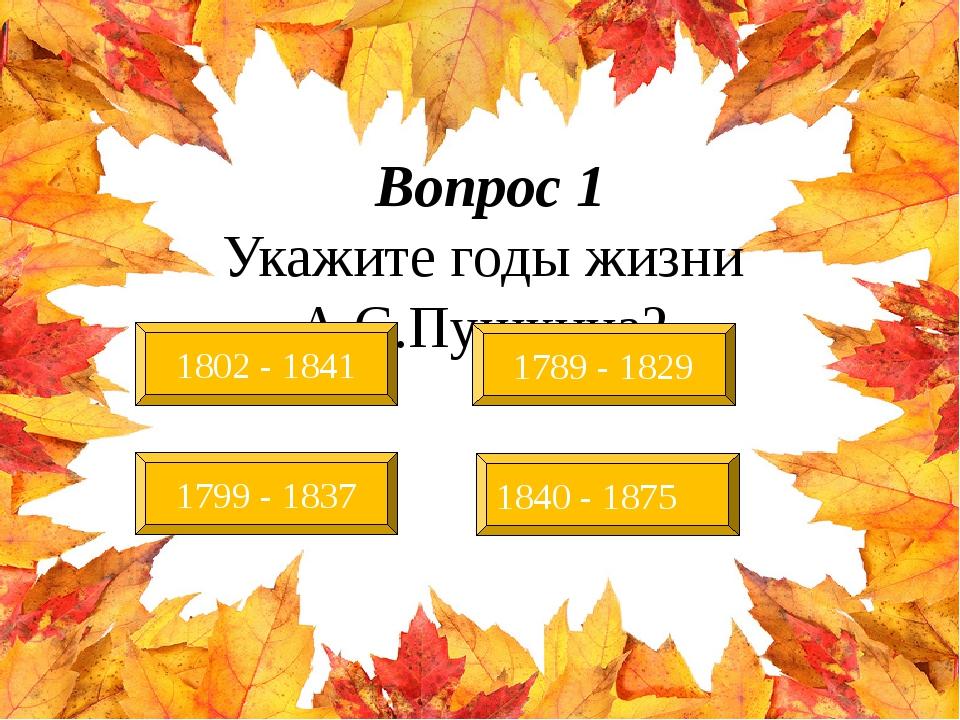 Вопрос 3 Из какого стихотворения А.С.Пушкина эти строки: прослушать отрывок В...