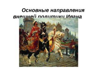 Основные направления внешней политики Ивана Грозного.