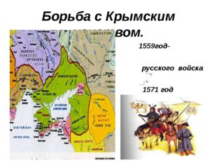 Борьба с Крымским ханством. 1559год-неудачный поход поход русского войска на