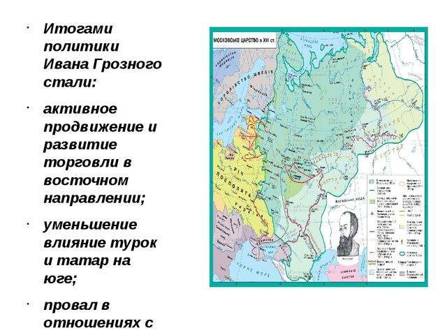 Итогами политики Ивана Грозного стали: активное продвижение и развитие торго...