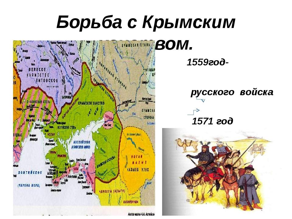 Борьба с Крымским ханством. 1559год-неудачный поход поход русского войска на...