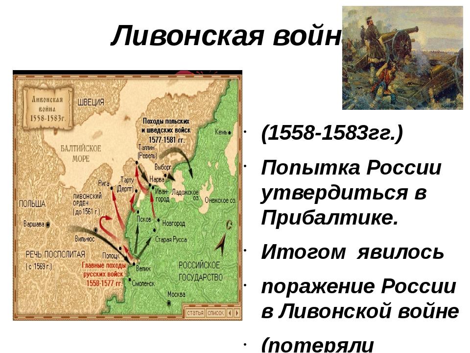 Ливонская война (1558-1583гг.) Попытка России утвердиться в Прибалтике. Итого...