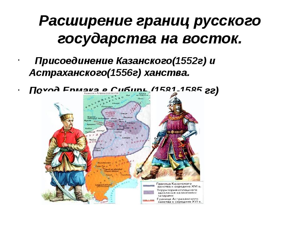 Расширение границ русского государства на восток. Присоединение Казанского(15...