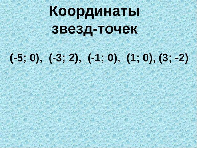Координаты звезд-точек (-5; 0), (-3; 2), (-1; 0), (1; 0), (3; -2)