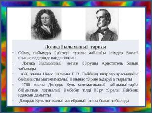 Логикағылымының тарихы Ойлау, пайымдау әдістері туралы алғашқы ілімдер Ежелг