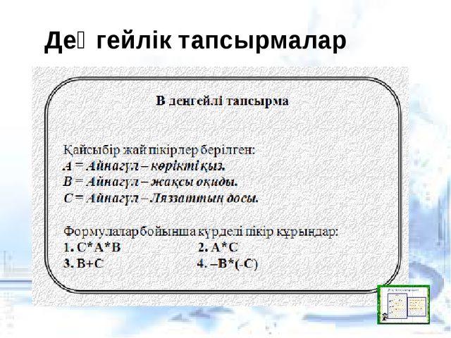 Деңгейлік тапсырмалар