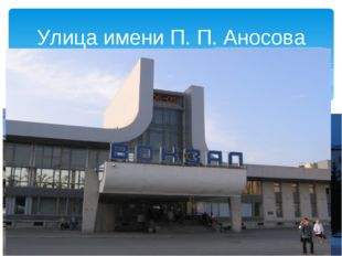 Улица имени П. П. Аносова