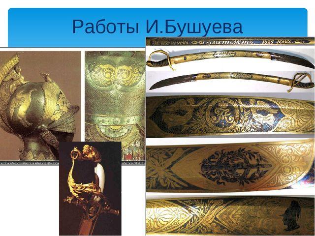 Работы И.Бушуева