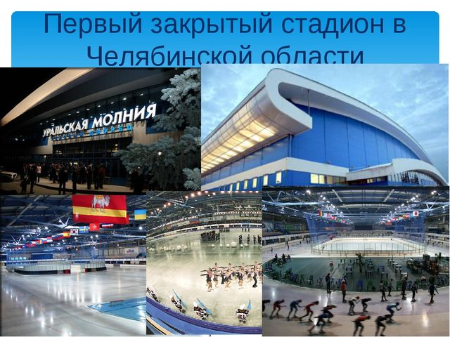 Первый закрытый стадион в Челябинской области