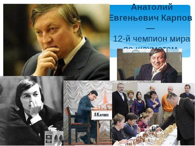 Анатолий Евгеньевич Карпов — 12-й чемпион мира по шахматам