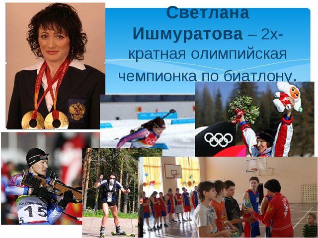 Светлана Ишмуратова – 2х-кратная олимпийская чемпионка по биатлону.