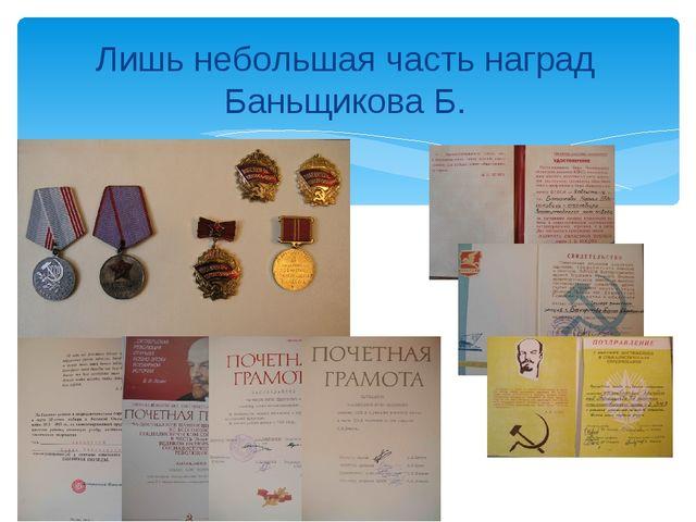 Лишь небольшая часть наград Баньщикова Б.