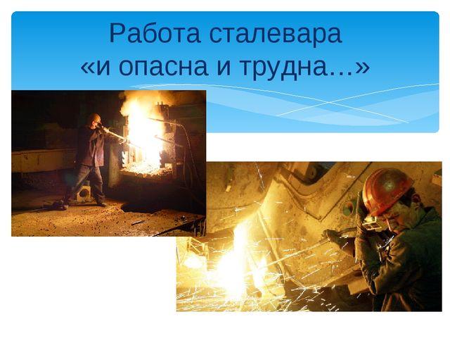 Работа сталевара «и опасна и трудна…»