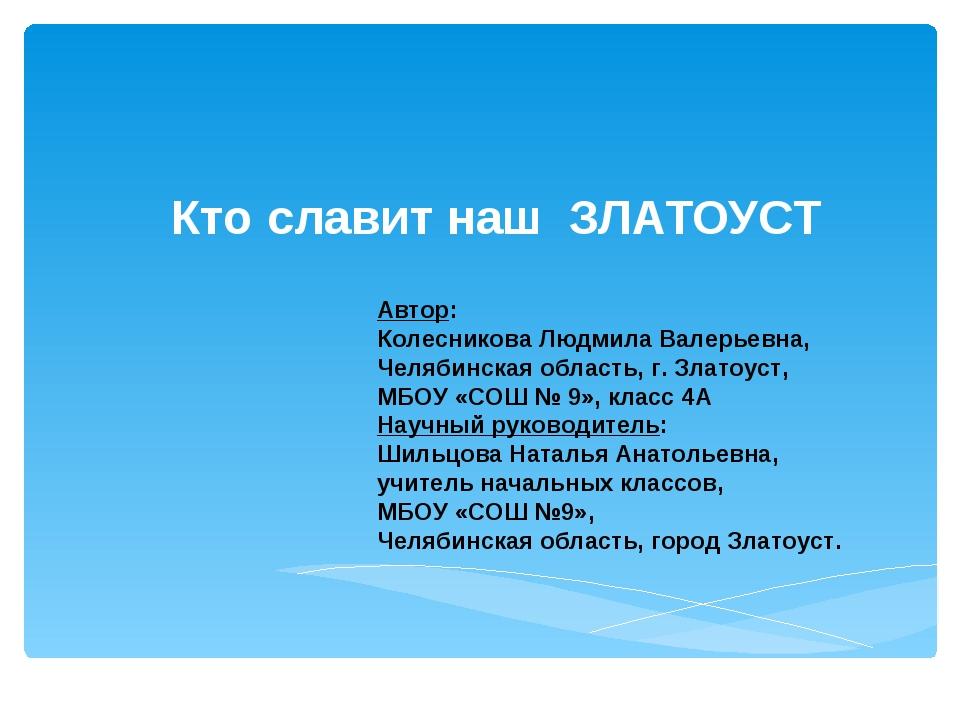 Ктославит наш ЗЛАТОУСТ Автор: Колесникова Людмила Валерьевна, Челябинская об...
