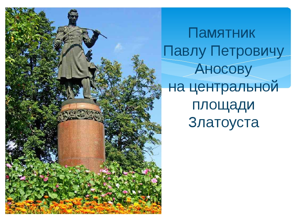 Памятник Павлу Петровичу Аносову на центральной площади Златоуста