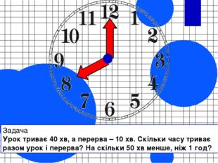 Задача Урок триває 40 хв, а перерва – 10 хв. Скільки часу триває разом урок і