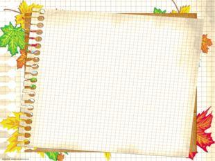 План уроку: Перевірка домашнього завдання Усний рахунок Хвилинка каліграфії