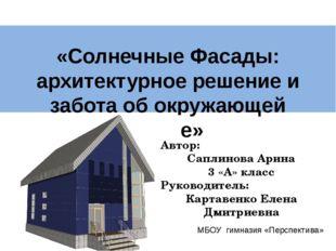 «Солнечные Фасады: архитектурное решение и забота об окружающей среде» Автор