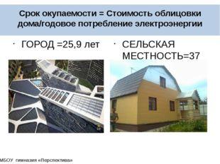 Срок окупаемости = Стоимость облицовки дома/годовое потребление электроэнерг