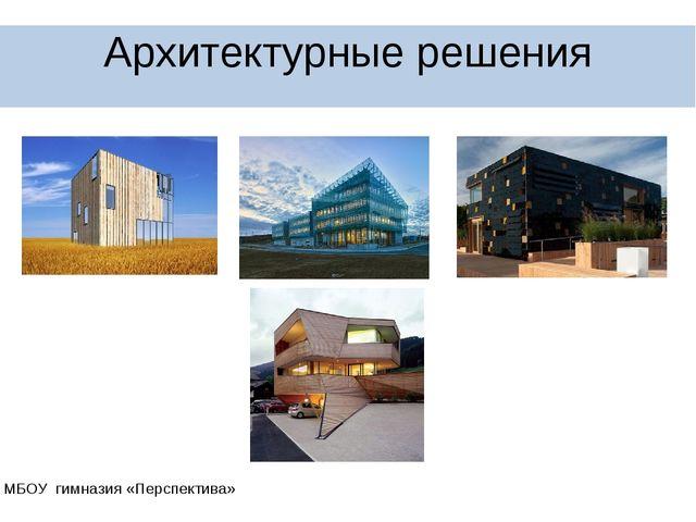 Архитектурные решения МБОУ гимназия «Перспектива»