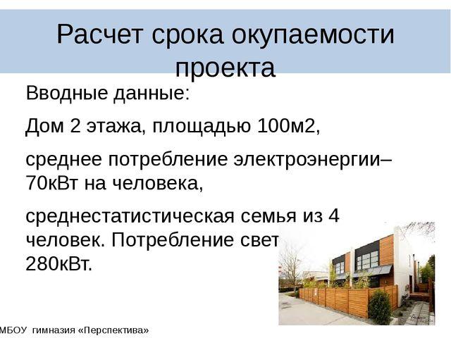 Расчет срока окупаемости проекта  Вводные данные: Дом 2 этажа, площадью 100...
