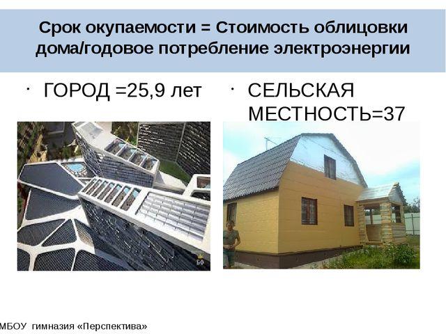 Срок окупаемости = Стоимость облицовки дома/годовое потребление электроэнерг...