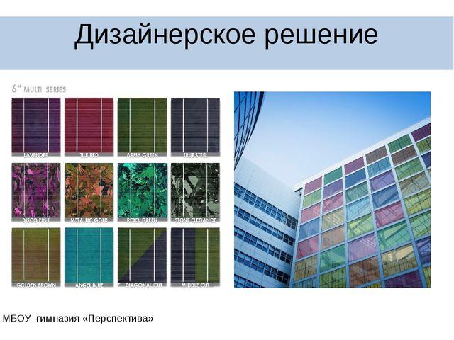 Дизайнерское решение МБОУ гимназия «Перспектива»