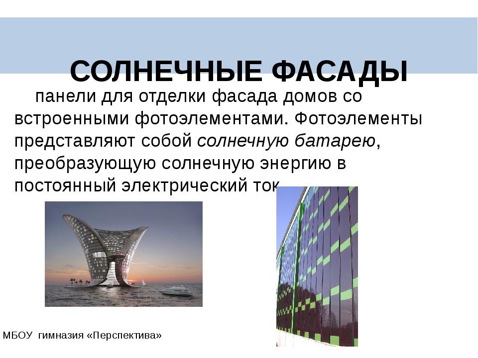 СОЛНЕЧНЫЕ ФАСАДЫ панели для отделки фасада домов со встроенными фотоэлемента...