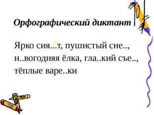 Орфографический диктант Ярко сия...т, пушистый сне.., н..вогодняя ёлка, гла.