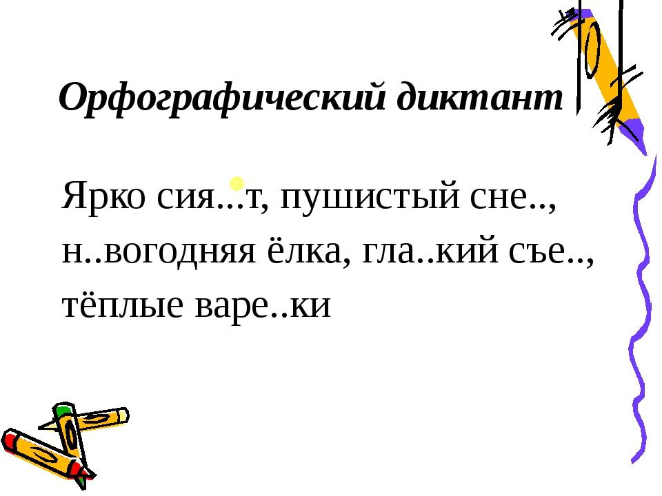 Орфографический диктант Ярко сия...т, пушистый сне.., н..вогодняя ёлка, гла....