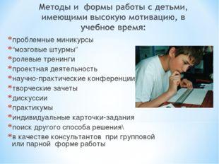 """проблемные миникурсы """"мозговые штурмы"""" ролевые тренинги проектная деятельност"""
