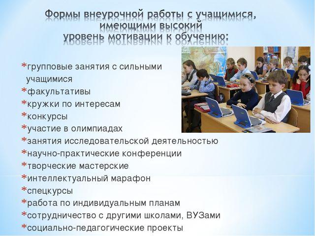 групповые занятия с сильными учащимися факультативы кружки по интересам конку...