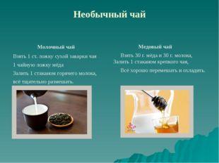 Необычный чай  Молочный чай Взять 1 ст. ложку сухой заварки чая 1 чайную лож