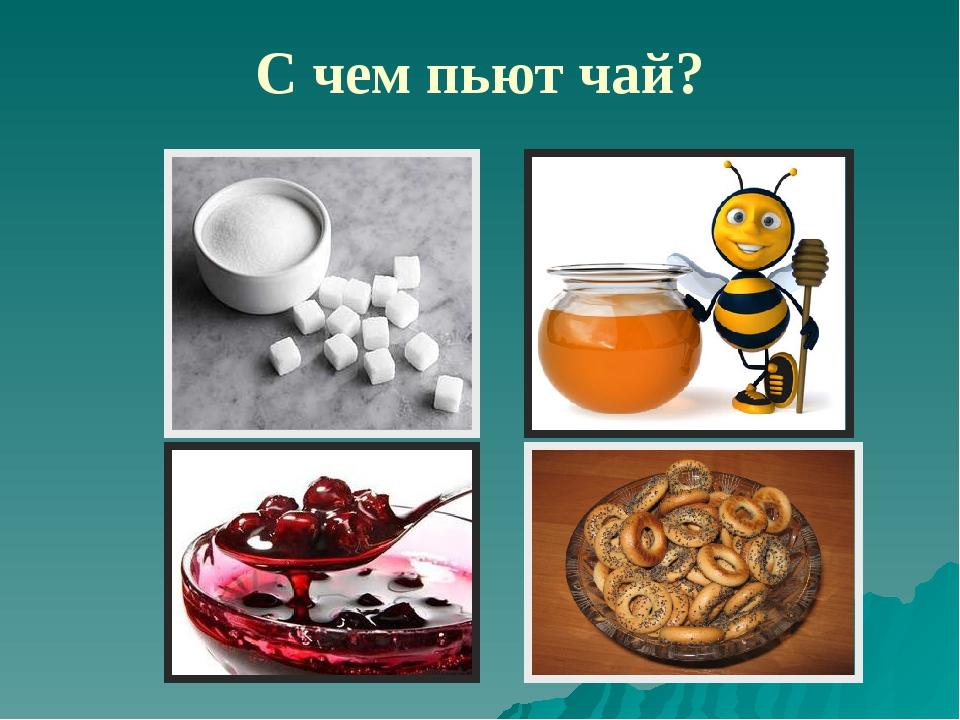 С чем пьют чай?