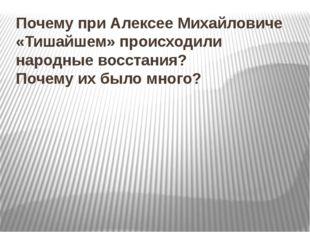 Почему при Алексее Михайловиче «Тишайшем» происходили народные восстания? Поч