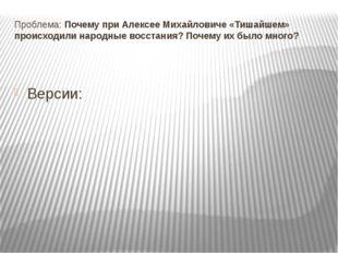Проблема: Почему при Алексее Михайловиче «Тишайшем» происходили народные восс