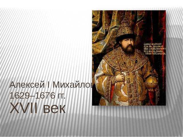 XVII век Алексей I Михайлович 1629–1676 гг.